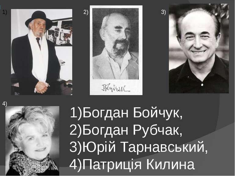 1)Богдан Бойчук, 2)Богдан Рубчак, 3)Юрій Тарнавський, 4)Патриція Килина 2) 3) 4)