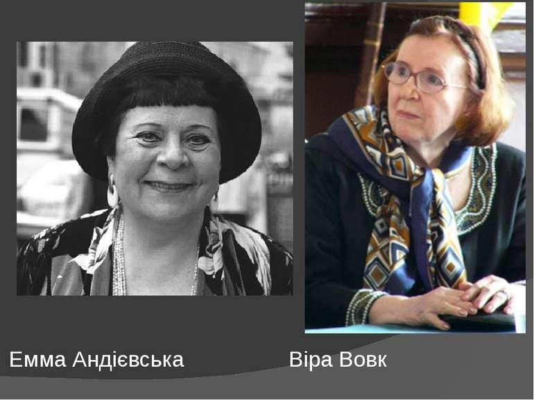Емма Андієвська Віра Вовк