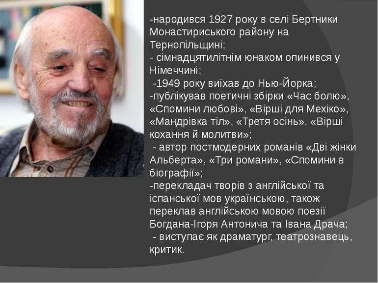-народився 1927 року в селі Бертники Монастириського району на Тернопільщині;...
