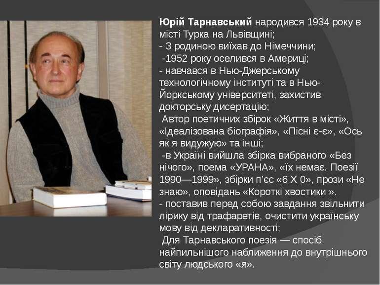 Юрій Тарнавський народився 1934 року в місті Турка на Львівщині; - З родиною ...