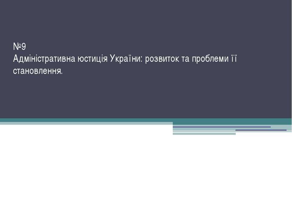 №9 Адміністративна юстиція України: розвиток та проблеми її становлення.