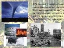 40% смертей у світі пов'язані з екологічними катастрофами. Тому дуже важливо ...