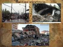 Наслідки землетрусів