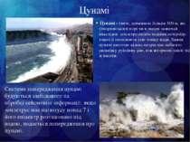 Цунамі Цунамі - хвилі,довжиноюбільше 500м, які утворюються в морі чи в оке...