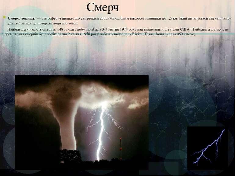 Смерч Смерч,торнадо—атмосферне явище, що є стрімким воронкоподібнимвихоро...