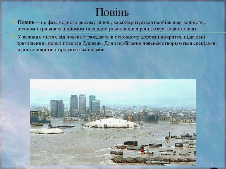 Повінь Повінь— це фаза водного режимурічки,, характеризується найбільшою вод...