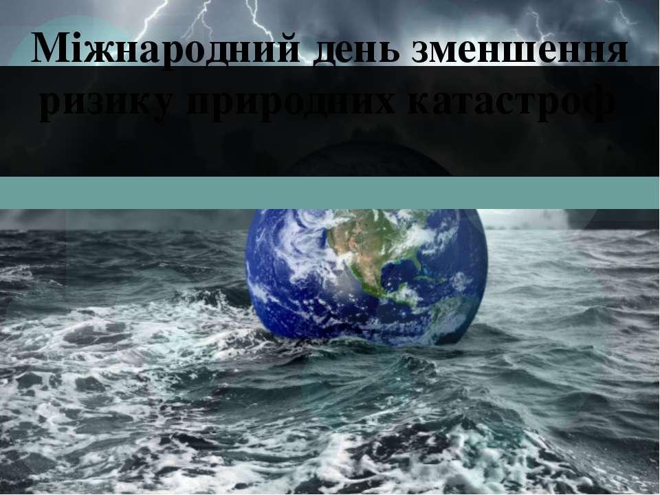 Міжнародний день зменшення ризику природних катастроф