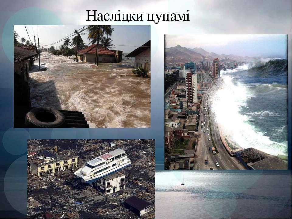 Наслідки цунамі