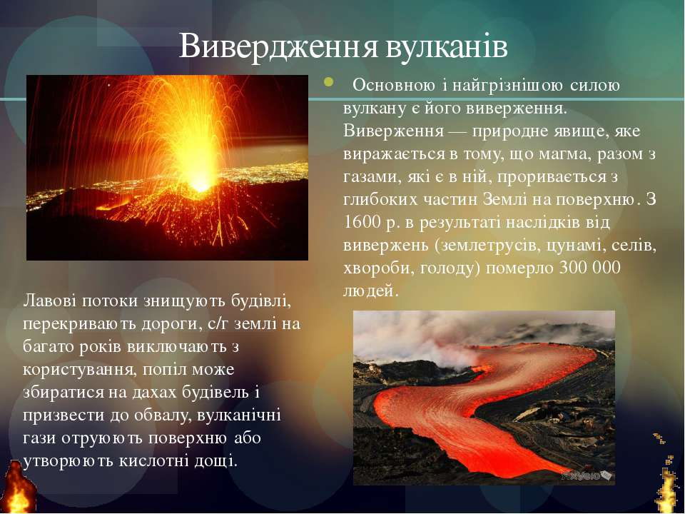 Вивердження вулканів Основною і найгрізнішою силою вулкану є його виверження....
