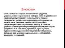Висновок Отже, попри всі соціально-економічні труднощі, українське мистецтво ...