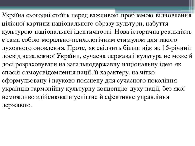 Україна сьогодні стоїть перед важливою проблемою відновлення цілісної картини...