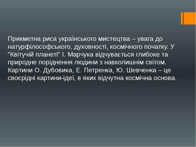 Прикметна риса українського мистецтва – увага до натурфілософського, духовнос...