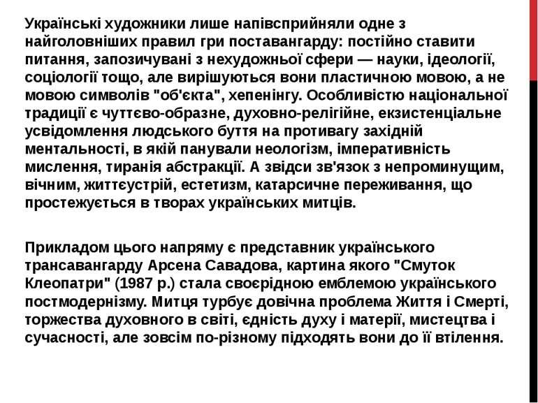 Українські художники лише напівсприйняли одне з найголовніших правил гри пост...