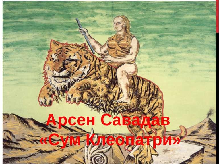 Арсен Савадав «Сум Клеопатри»