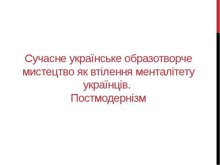 Сучасне українське образотворче мистецтво як втілення менталітету українців. ...