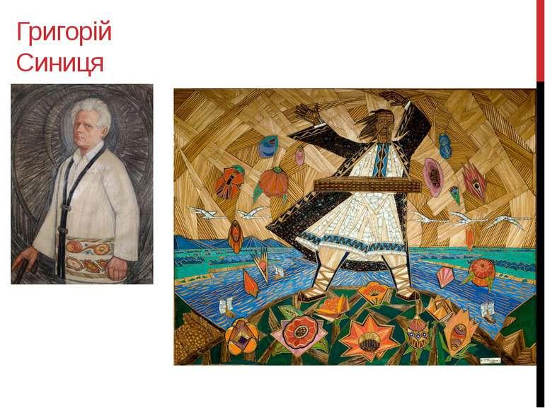Григорій Синиця