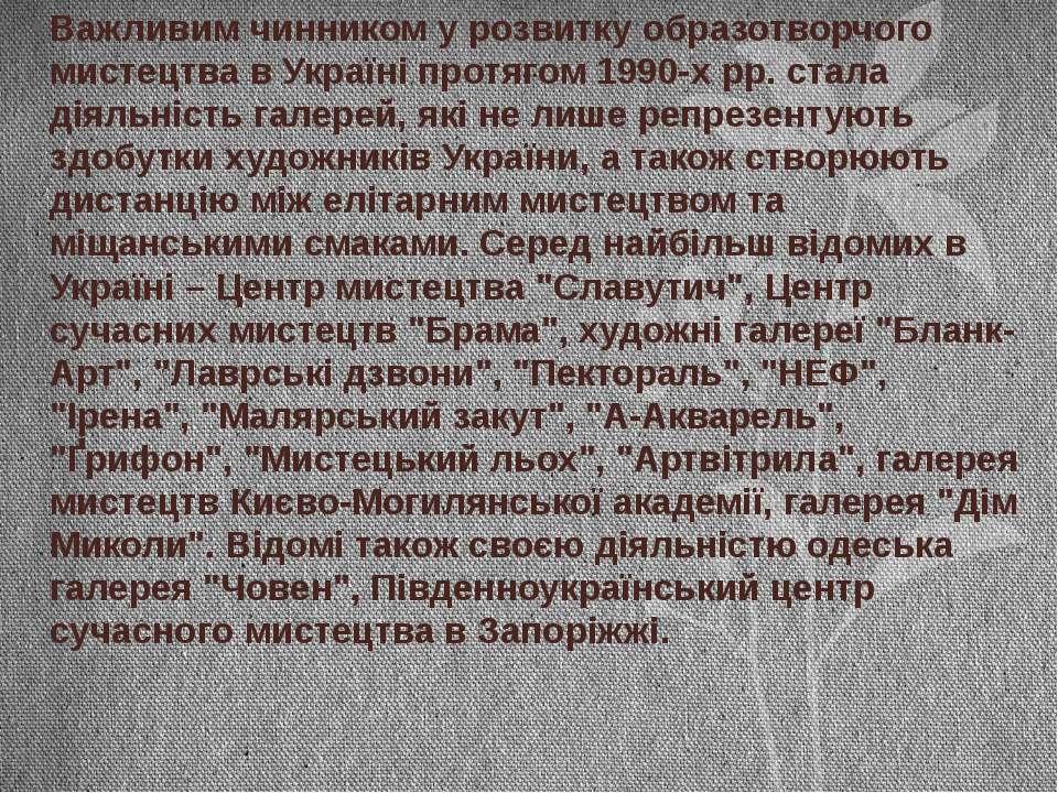Важливим чинником у розвитку образотворчого мистецтва в Україні протягом 1990...