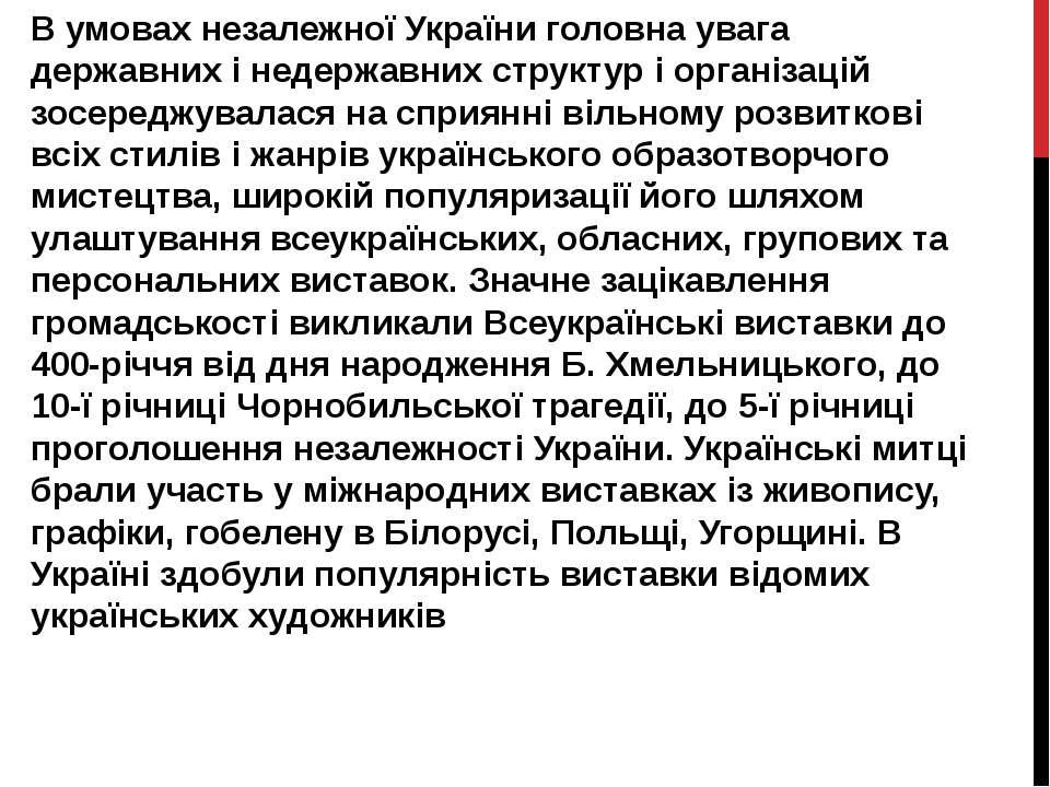 В умовах незалежної України головна увага державних і недержавних структур і ...
