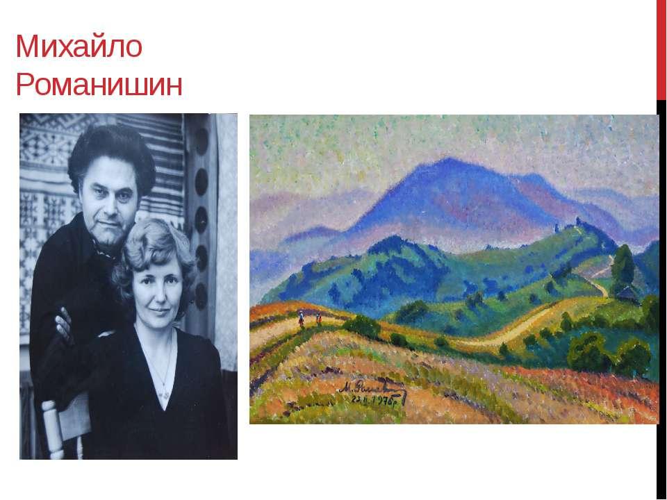 Михайло Романишин Новая дорога на перевал