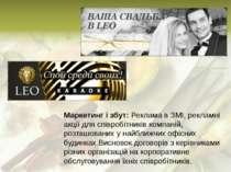 Маркетинг і збут:Реклама в ЗМІ, рекламні акції для співробітників компаній, ...