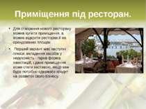 Приміщення під ресторан. Для створення нового ресторану можна купити приміщен...