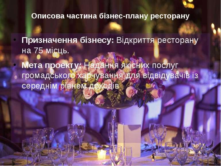 Описова частина бізнес-плану ресторану Призначення бізнесу:Відкриття рестора...