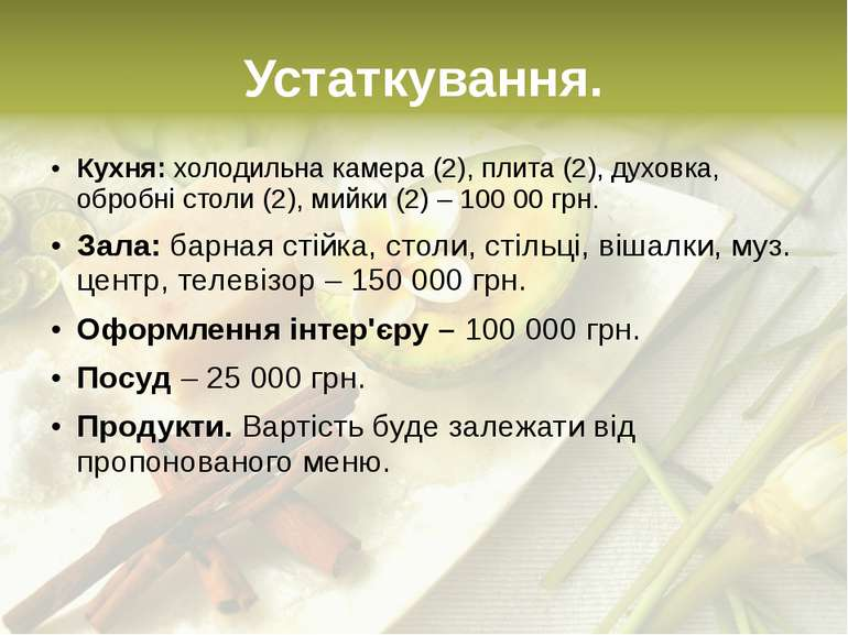 Устаткування. Кухня: холодильна камера (2), плита (2), духовка, обробні столи...