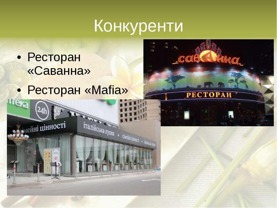 Конкуренти Ресторан «Саванна» Ресторан «Mafia»
