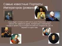Самые известные Портреты Императоров (романовы) Скоро будет отмечаться 400-ле...