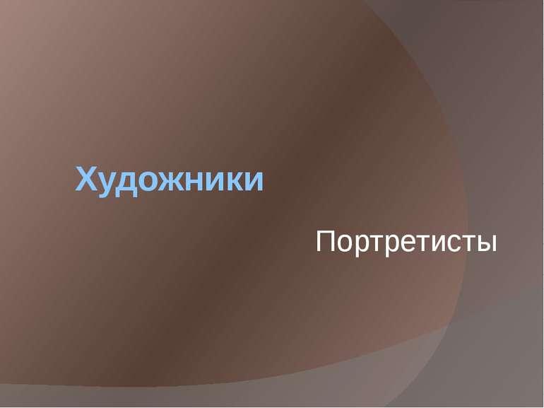 Художники Портретисты