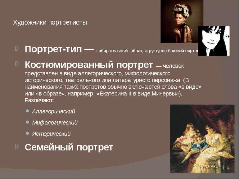 Художники портретисты Портрет-тип— собирательный образ, структурно близкий п...