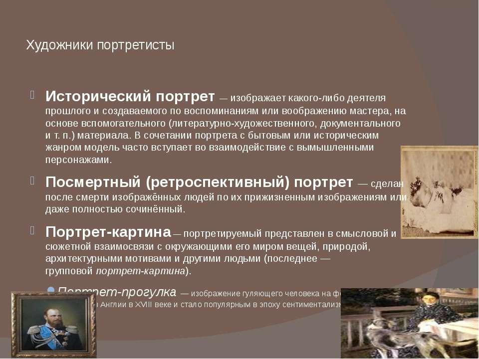 Художники портретисты Исторический портрет— изображает какого-либо деятеля п...