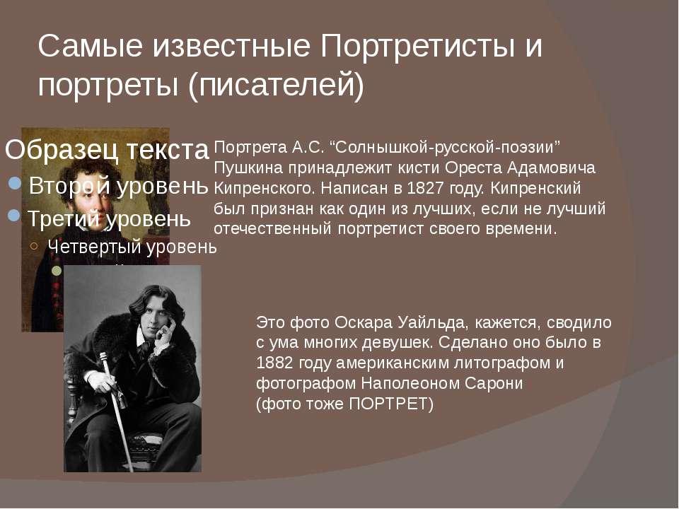 """Самые известные Портретисты и портреты (писателей) Портрета А.С. """"Солнышкой-р..."""
