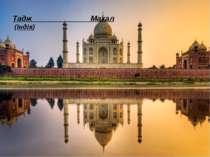 Тадж Махал (Індія)