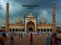 Джама-Масджид (Делі)