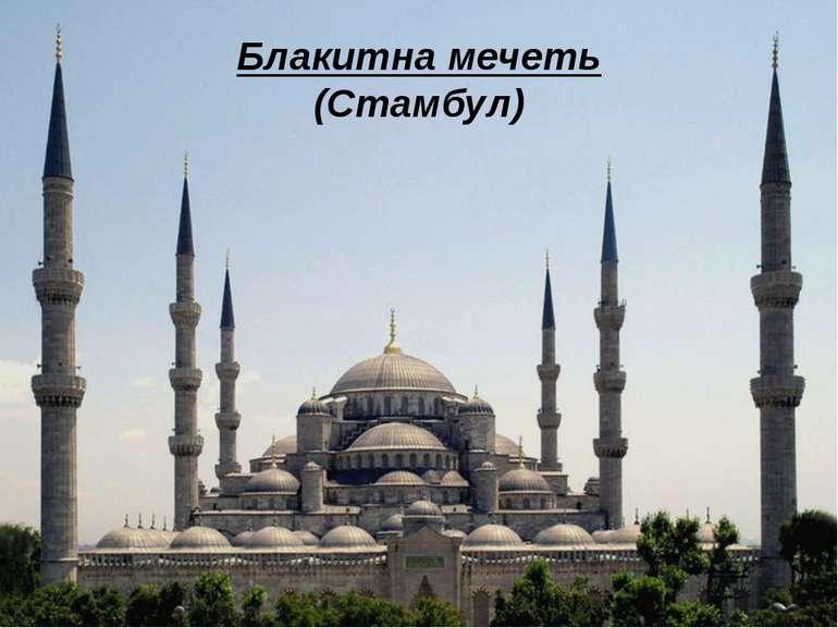 Блакитна мечеть (Стамбул)