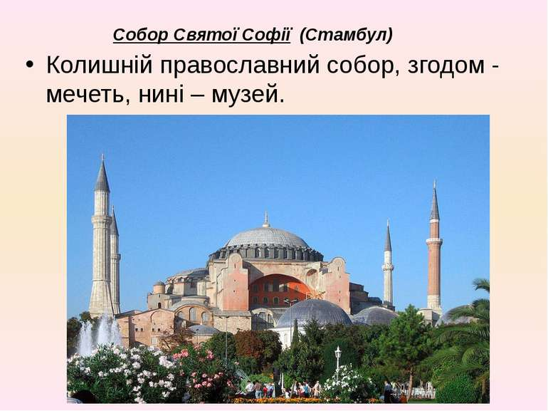 Собор Святої Софії (Стамбул) Колишній православний собор, згодом - мечеть, ни...