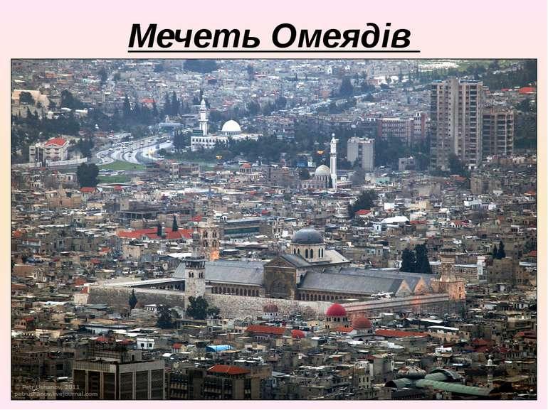 Мечеть Омеядів