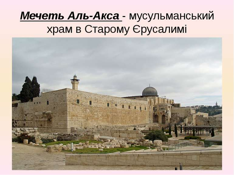 Мечеть Аль-Акса - мусульманський храмвСтарому Єрусалимі