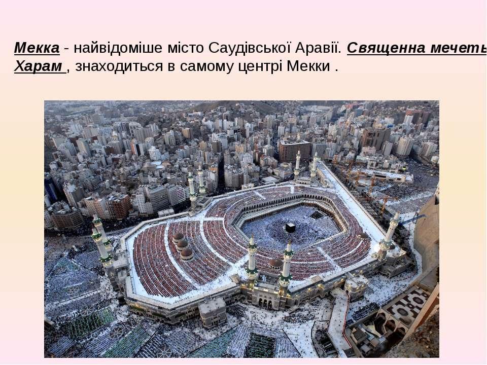 Мекка - найвідомішемістоСаудівської Аравії. Священна мечеть Харам , знаходи...