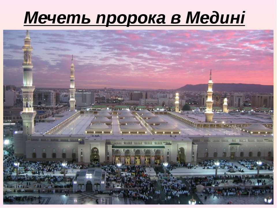 Мечеть пророка в Медині