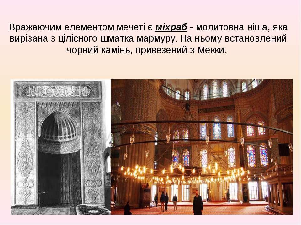 Вражаючим елементом мечеті є міхраб - молитовна ніша, яка вирізана з цілісног...