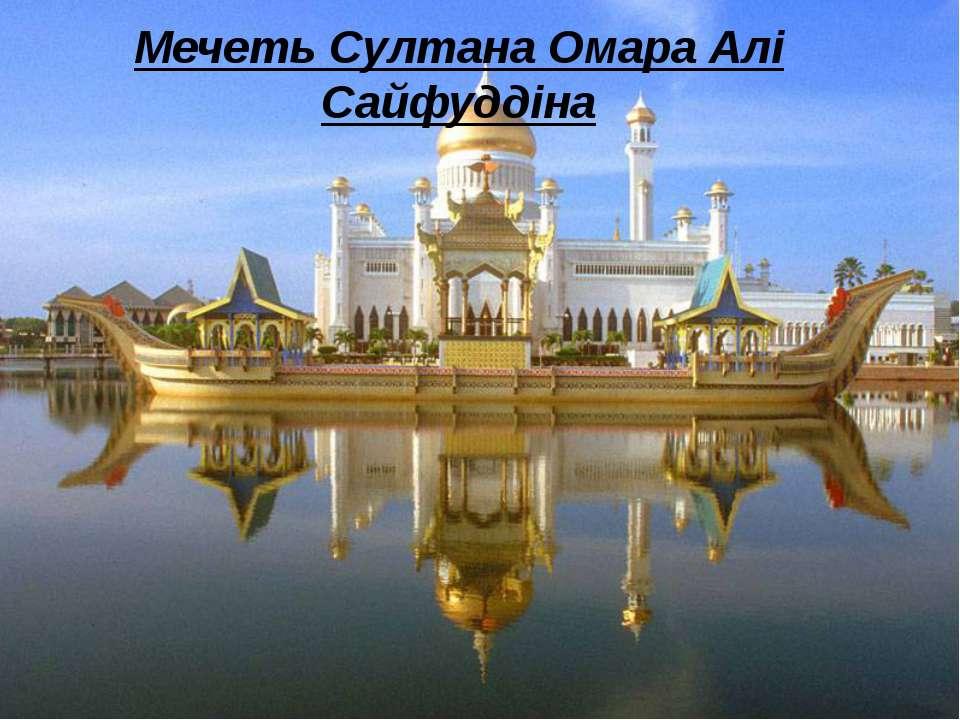 Мечеть Султана Омара Алі Сайфуддіна