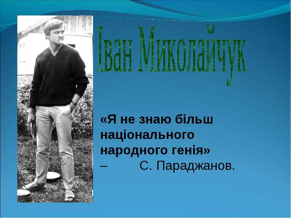 «Я не знаю більш національного народного генія» – С. Параджанов.