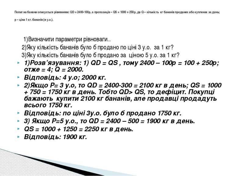 1)Визначити параметри рівноваги.. 2)Яку кількість бананів було б продано по ц...