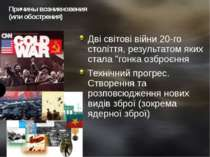 Причины возникновения (или обострения) Дві світові війни 20-го століття, резу...
