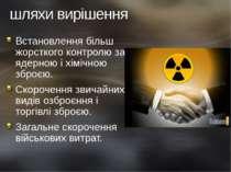 шляхи вирішення Встановлення більш жорсткого контролю за ядерною і хімічною з...
