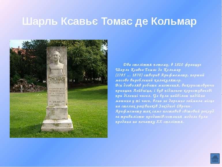 Герман Холлеріт Відомий як творець електричноїтабуляційної системи. Перший с...
