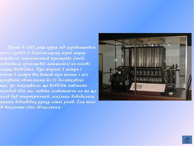 Проте в 1991 році група під керівництвом Дорона Суейда в Лондонському музеї н...