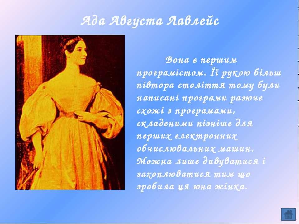 Ада Августа Лавлейс Вона є першим програмістом. Її рукою бiльш пiвтора столiт...